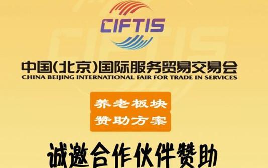 【赞助】国际养老服务产业推介会赞助方