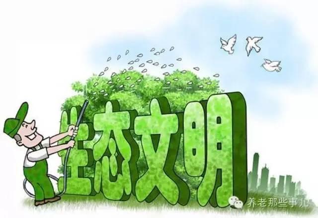 习近平:大力推进生态文明建设,努力建设美丽中国
