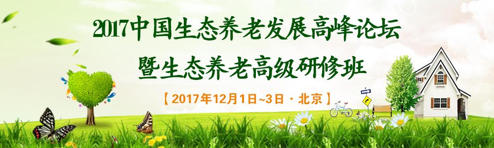 2017中国生态养老发展高峰论坛将于12月1日在北京举行