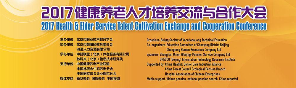 参会指南:2017京交会养老人才大会(5.28国家会议中心)